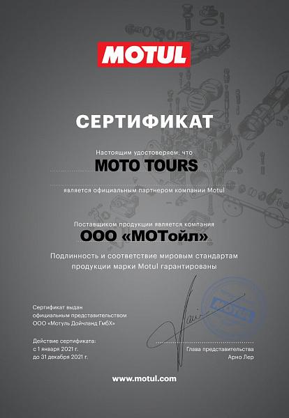 Официальные партнеры Motul